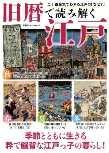 『旧暦で読み解く江戸』