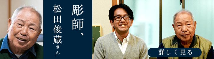 彫師、松田俊蔵さん。