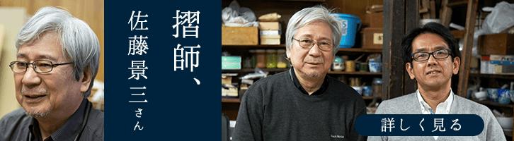 摺師、佐藤景三さん。
