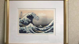 いつの時代にも人の心を惹きつける「神奈川沖浪裏」